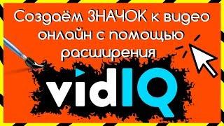 Как Создать Свою Картинку для Видео с vidIQ Просто и Эффективно