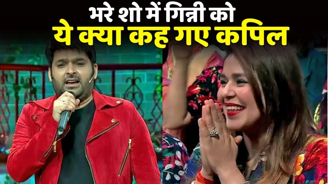 The Kapil Sharma Show: Kapil Sharma Get Romantic For His Wife Ginni  Chatrath And Sings A Song