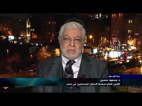 - بلا قيود - مع محمود حسين الأمين العام لجماعة الإخوان المسلمين في مصر  - 20:53-2018 / 12 / 2