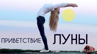 Приветствие луне - вечерняя йога фит тренировка