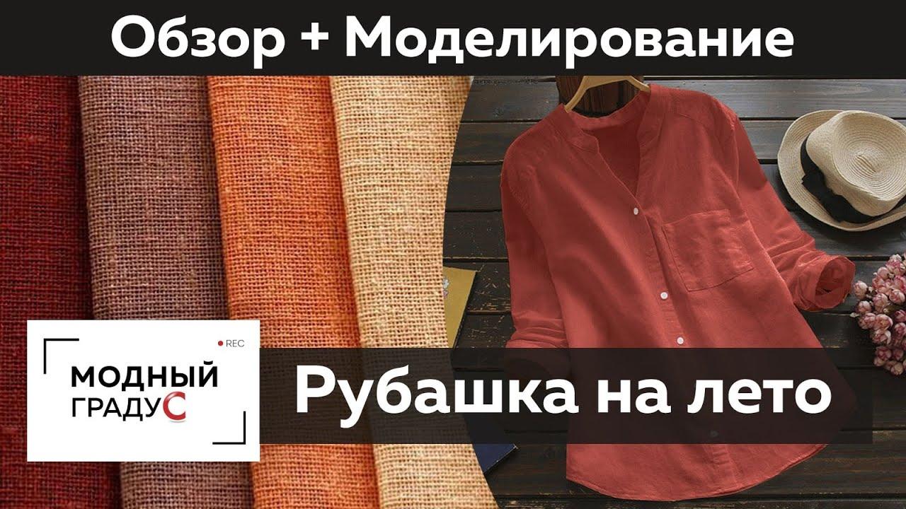 Летняя рубашка из льна. Обзор готового изделия. Моделирование мужского и женского варианта рубашки.