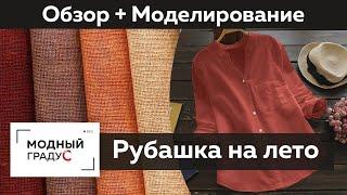 Летняя рубашка из льна Обзор готового изделия Моделирование мужского и женского варианта рубашки