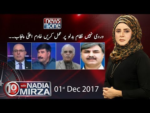 10pm With Nadia Mirza - 01-December-2017  - News One