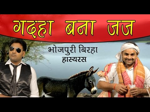 HD Superhit Bhojpuri Birha 2015 - Gadaha Bana Judge - गदहा बना जज.