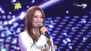 20131117《我要當歌手》周蕙(不想讓你知道) pk 徐詣帆(新不了情)片段