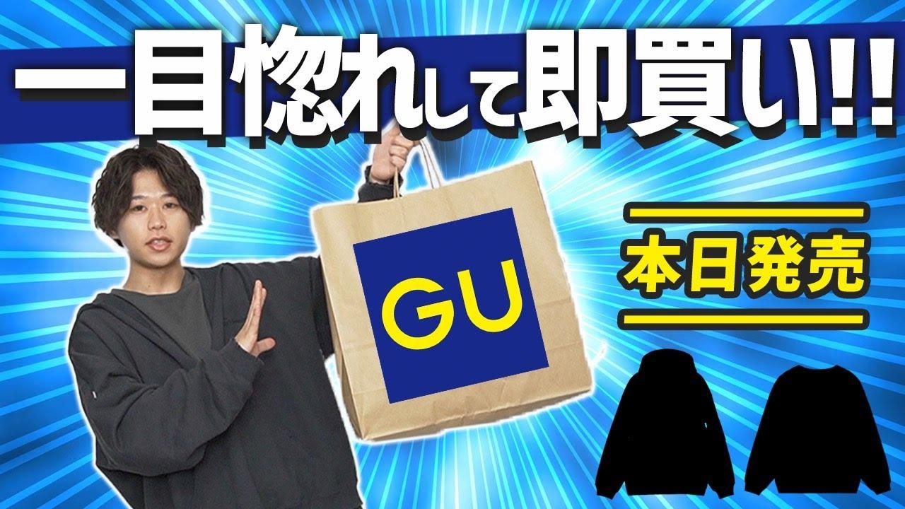 【GU】今日発売の新作に一目惚れしちゃいました...!!