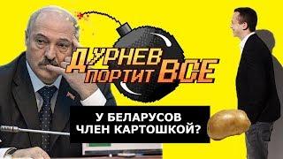 "У беларусов член картошкой? | Дурнев портит все на ""VIVA BRASLAV"""