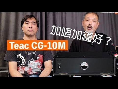 Teac CG-10M 加唔加鐘好?