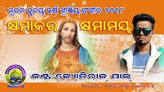 ODIA NEW CHRISTIAN SONG 2018// KHYAMA KARA KHYAMA// stylestudio music 4 u