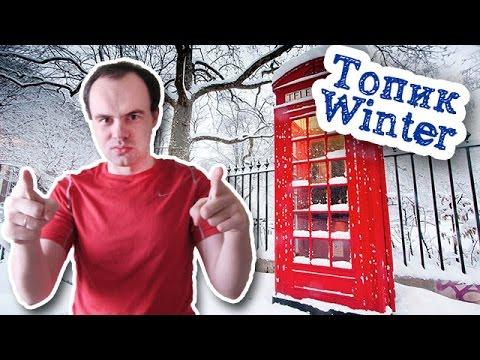 Топик по английскому языку зима Winter