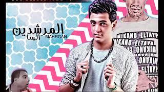 مهرجان المرشدين ( يا مرشدين الهنا ) غناء مجدي شطه توزيع مادو الفظيع (مهرجان العيد 2018)