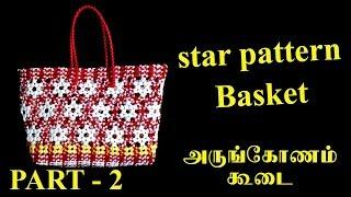 New model star pattern basket - புதிய அருங்கோணம் கூடை - Part - 2