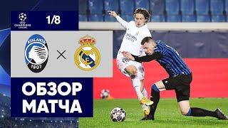 24 02 2021 Аталанта Реал 0 1 Обзор матча 1 8 финала Лиги Чемпионов
