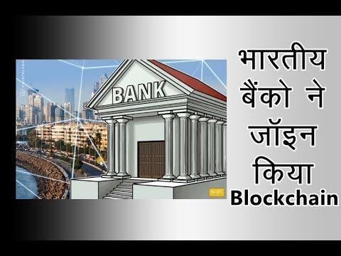 भारतीय बैंको ने जॉइन किया Blockchain || CNA सच ||