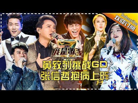 《我是歌手》第四季第4期整片:黄致列挑战GD燃爆全场 情歌王子张信哲抱病上阵 I Am A Singer 4