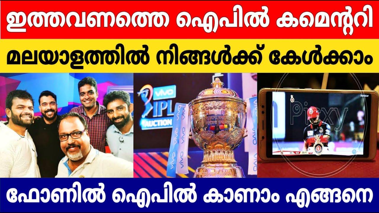 Ipl Malayalam Commentary Ipl Watching On Mobile Cricket News Sports News Mallu Cricket Youtube