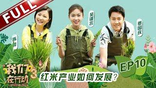 【FULL】《我们在行动3》第10期 蔡国庆、吴谨言手忙脚乱做米线 公益大使为红米产业发展出谋划策|| 20190508【东方卫视官方高清HD】