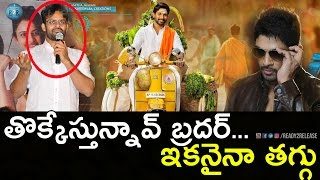Dj Teaser Effect | War Between Dj Teaser Vs Winner Movie |Allu Arjun |Sai Dharam Tej | Ready2release