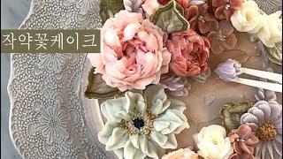 홈베이킹 오랜만 작약꽃케이크 영상|코스모스 스카비오사