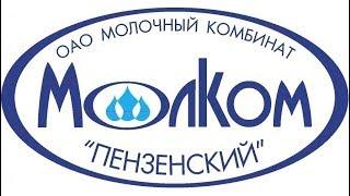 ОАО Молочный Комбинат Пензенский, Молком, Лучшее молоко, ГОСТ молоко, Сайт комбинат