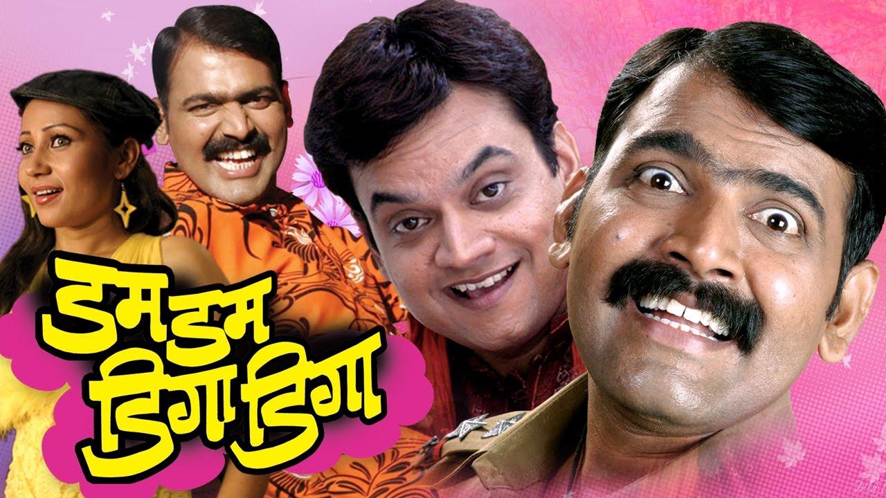 Dum Dum Diga Diga | Full Marathi Movie | Makarand Anaspure, Mangesh Desai,  Priya Arun