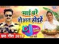Pawan Singh Chhath Puja -Mai Rowat Hoihe Dj Song- Mai Ghare Rowat Hoihe - Bhojpuri Chhath Geet 2018