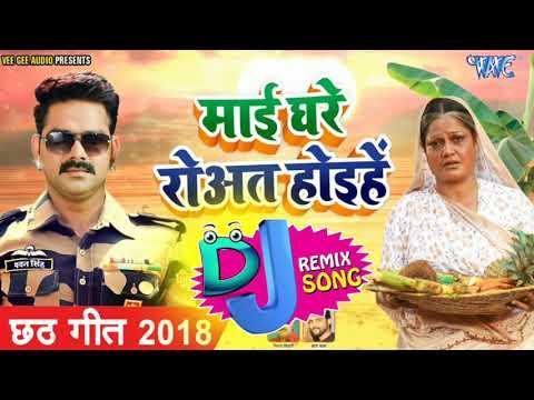 Pawan Singh ChhathPuja -Mai Rowat Hoihe Dj Song- Mai Ghare Rowat Hoihe - Bhojpuri Chhath Geet 2018
