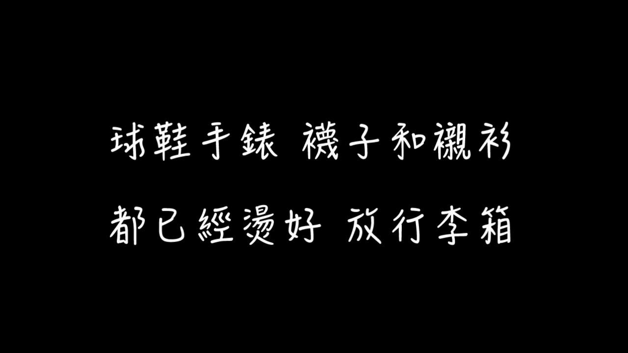 莫文蔚 慢慢喜歡你【純伴奏版 動態歌詞】 - YouTube