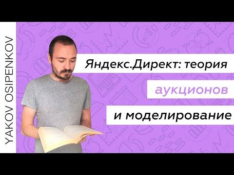 Яндекс Директ: теория аукционов и моделирование