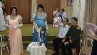 Сценка о встрече на балу А.С.Пушкина и Наталии Гончаровой, подготовленная клубом «Белая лилия»