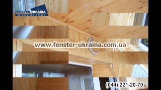 Обшивка балкона деревянной вагонкой.Компания FENSTER-УКРАИНА