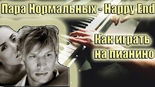 Пара Нормальных - Happy End как играть на пианино урок