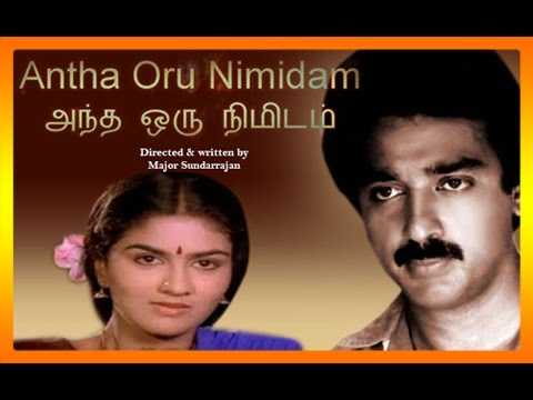 andha oru nimidam tamil full movie kamal haasan urvasi new upload malayalam film movie full movie feature films cinema kerala hd middle trending trailors teaser promo video   malayalam film movie full movie feature films cinema kerala hd middle trending trailors teaser promo video