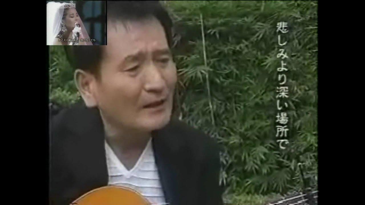 聴かせて 歌:三木たかし(テレサ・テンに捧げた歌) - YouTube