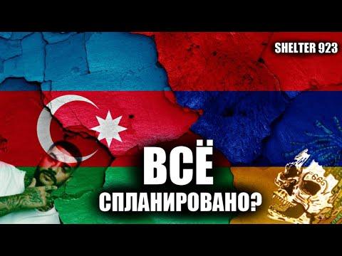 Моргенштерн и Тимати пророчили войну в Армении с Азербайджаном? Код 923/911 и Леди Гага • Карабах