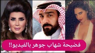 فيديو مسرب - شهاب جوهر يخون الهام الفضالة في شهر العسل : مودل آش تفضحه على الهواء !!
