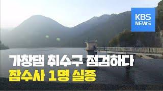 대구 가창댐 취수구 안전진단 중 잠수사 1명 실종 / …