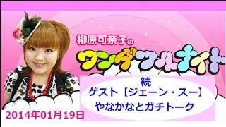 お笑いタレントの柳原加奈子のラジオ番組より ゲスト、【ジェーン・スー...