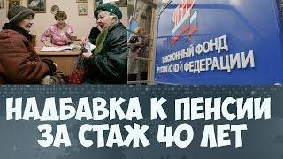 Надбавка к пенсии за стаж 40 лет