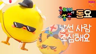 클레이쏭쏭 동요 듣기ㅣ낯선 사람 조심해요ㅣ어린이 유괴 예방ㅣ생활 습관ㅣTV유치원ㅣKBS 방송