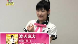 渡辺麻友 ○NewSingle 『ラッパ練習中』7/10発売!! 2013年初のシングルと...