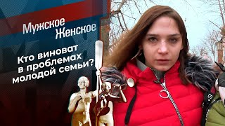 Татьяна Пушкина - сирота? Мужское / Женское. Выпуск от 20.01.2021