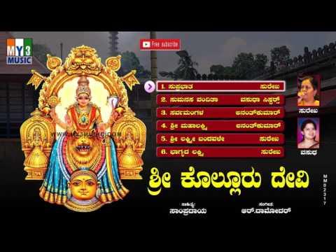 Kollur Sri Mookambika Devi Songs(ಕೊಲ್ಲೂರು ಮೂಕಾಂಬಿಕಾ ) - Suprabhatam - JUEBOX