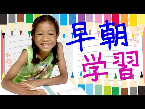 朝早く起きてのお勉強!そして登校へ!MIMI get up early in the morning to study and going to elementary school