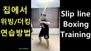 [bini JUN복싱] 집에서 더킹-위빙연습방법/쉐도우…