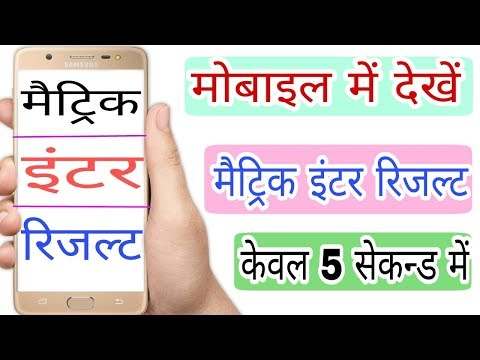 How to check matric inter result on Mobile, 10th 12th का रिजल्ट कैसे चेक करें , Board Result