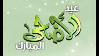 موعد عيد الاضحى 2018 فى مصر والدول العربية واول ايام عيد الاضحى
