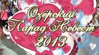Парад Невест в Озёрске 06,09,2013 Сокращённая версия для эфира