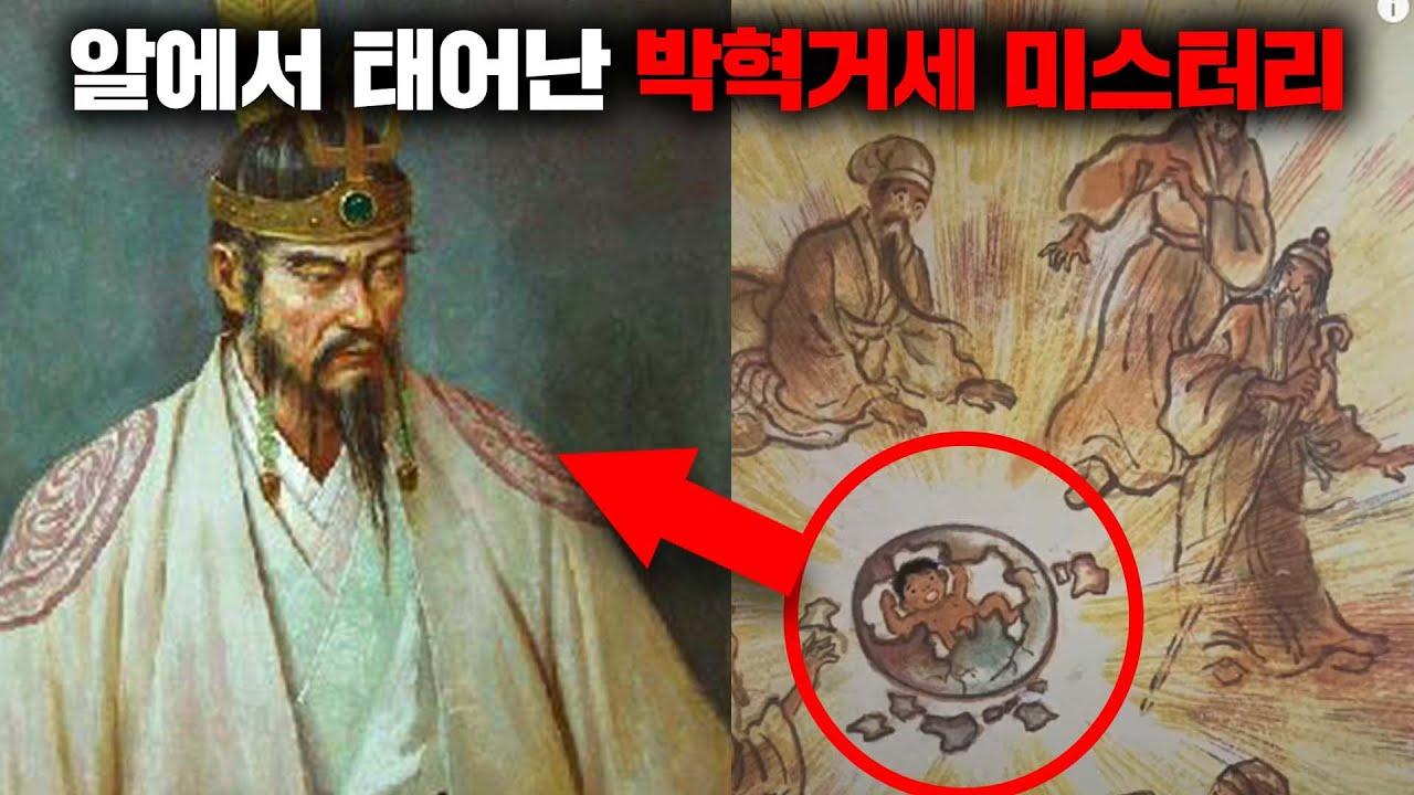 신라의 왕족들에 대한 기묘한 미스터리 [미스터리]
