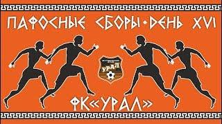 """ВЛОГ. Пафосные сборы """"Урала"""". День #16"""